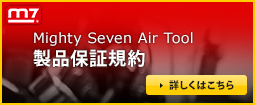 Mighty Seven Air Tool  製品保証規約